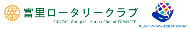 富里ロータリークラブ オフィシャルホームページ